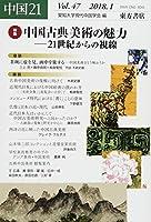 中国21 Vol.47