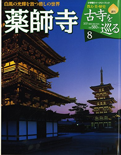 週刊 古寺を巡る 08 薬師寺  白鳳の光輝を放つ癒しの世界