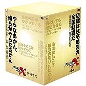 プロジェクトX DVD BOX IX