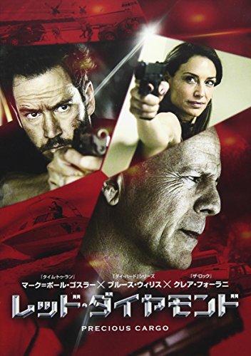 レッド・ダイヤモンド [DVD]