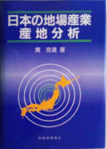 日本の地場産業・産業分析