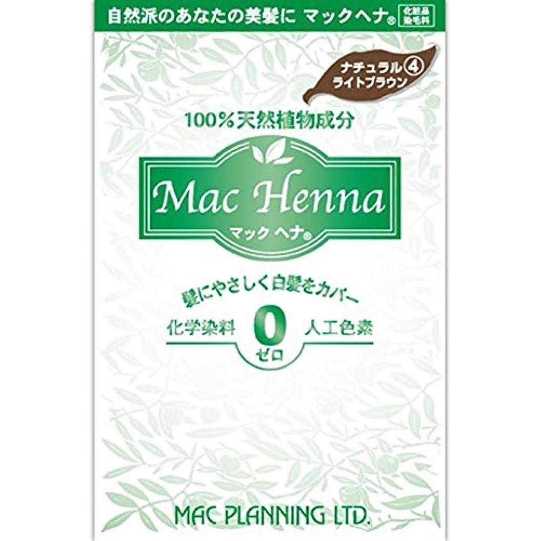 栄養ハンドブック交流するマックヘナ ナチュラルライトブラウン 100g
