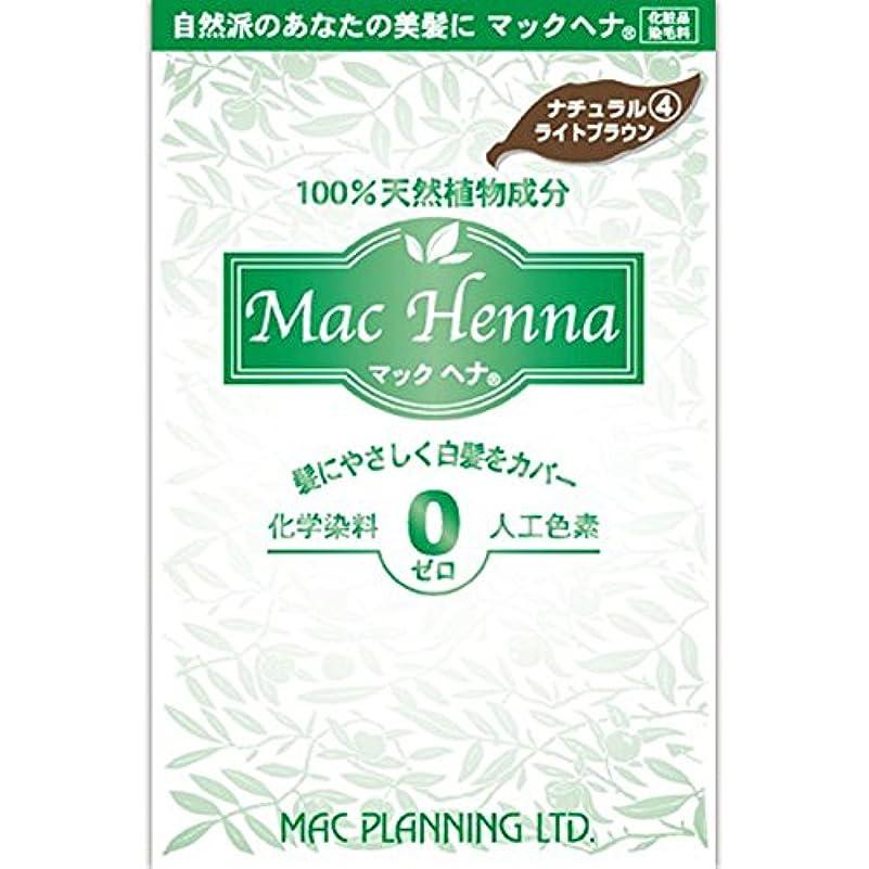 アジア人化学薬品注意マックヘナ ナチュラルライトブラウン 100g