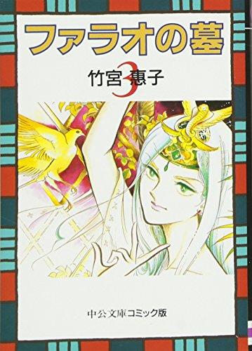 ファラオの墓 (3) (中公文庫―コミック版)の詳細を見る
