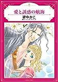 愛と誘惑の航海 (ハーモニィコミックス)