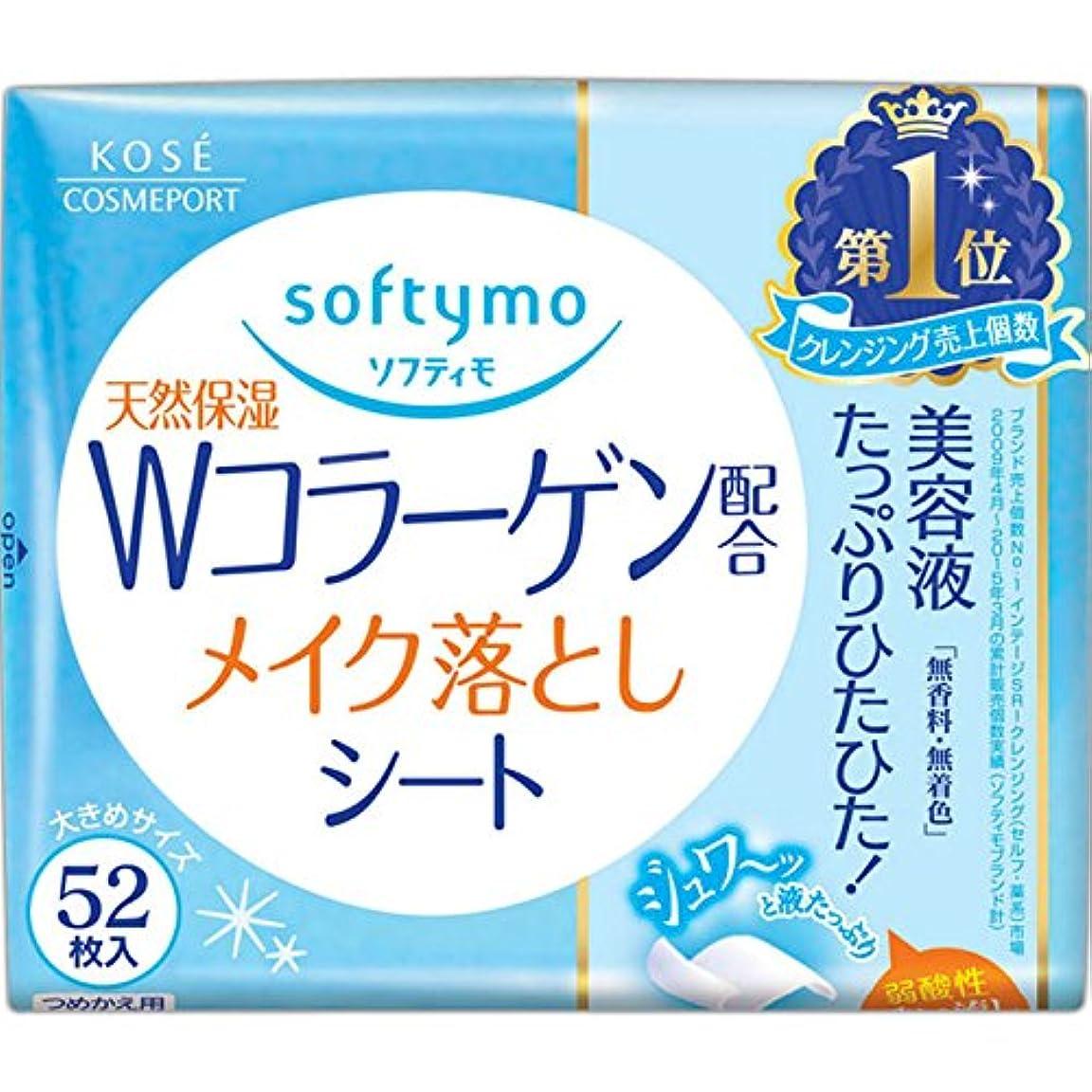 レギュラー脆い過度のコーセー ソフティモ メイク落としシート(コラーゲン) つめかえ 52枚