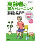 DVD付き 高齢者の筋力トレーニング 安全に楽しく行うための指導者向け実践ガイド (KSスポーツ医科学書)