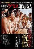 マニア通信 狂噴ゲロ戦記 [DVD]