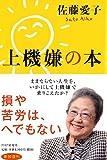 上機嫌の本(新装復刊)
