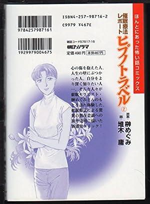 催眠療法レポートヒプノトラベル 2 (ほんとにあった怖い話コミックス)