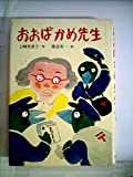 おおばかめ先生 (1980年) (こども文学館)
