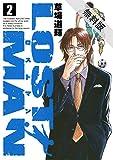 LOST MAN(2)【期間限定 無料お試し版】 (ビッグコミックス)