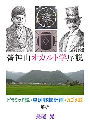 皆神山オカルト学序説 -ピラミッド説・皇居移転計画・カゴメ紋解析-の詳細を見る