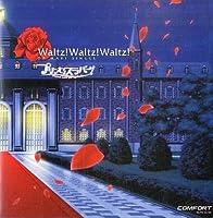 プリンセスラバー! Waltz!Waltz!Waltz! OP MAXI SINGLE Ricotta(リコッタ)