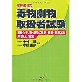 毒物劇物取扱者試験-基礎化学、毒・劇物の性状・貯法・取扱方法- (本格対応)