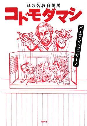 コドモダマシ―ほろ苦教育劇場の詳細を見る