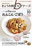 NHK きょうの料理 ビギナーズ 2018年 10月号 [雑誌] (NHKテキスト)