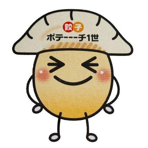 『カルビーポテトチップス 宇都宮 焼餃子味』のトップ画像