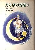 月と星の首飾り (児童文学創作シリーズ)
