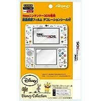 Newニンテンドー3DS専用液晶保護フィルム デコレーションシール付 プー&フレンズ