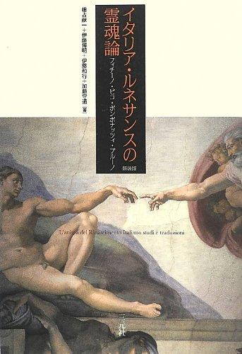 イタリア・ルネサンスの霊魂論―フィチーノ・ピコ・ポンポナッツィ・ブルーノの詳細を見る