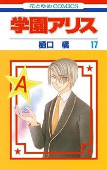 学園アリス 17 (花とゆめコミックス)