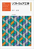 ソフトウェア工学 (岩波コンピュータサイエンス)