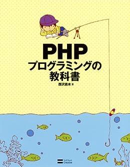 [西沢 直木]のPHPプログラミングの教科書