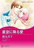星空に降る愛 (ハーレクインコミックス)