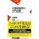 47都道府県の名門高校―藩校・一中・受験校の系譜と人脈 (平凡社新書)