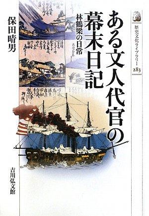 ある文人代官の幕末日記―林鶴梁の日常 (歴史文化ライブラリー)