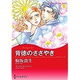 不動産王の恋 セット vol.1 (ハーレクインコミックス)