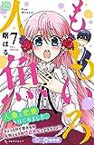 ももいろ人魚 プチデザ(7) (デザートコミックス)