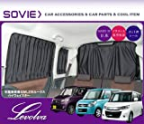 LevolvaMK21Sパレット・パレットSW/ML21Sルークス(ハイウェイスター含む)専用サイドカーテンセット ≪サンシェード不要のドレスアップ&車中泊グッズ!≫