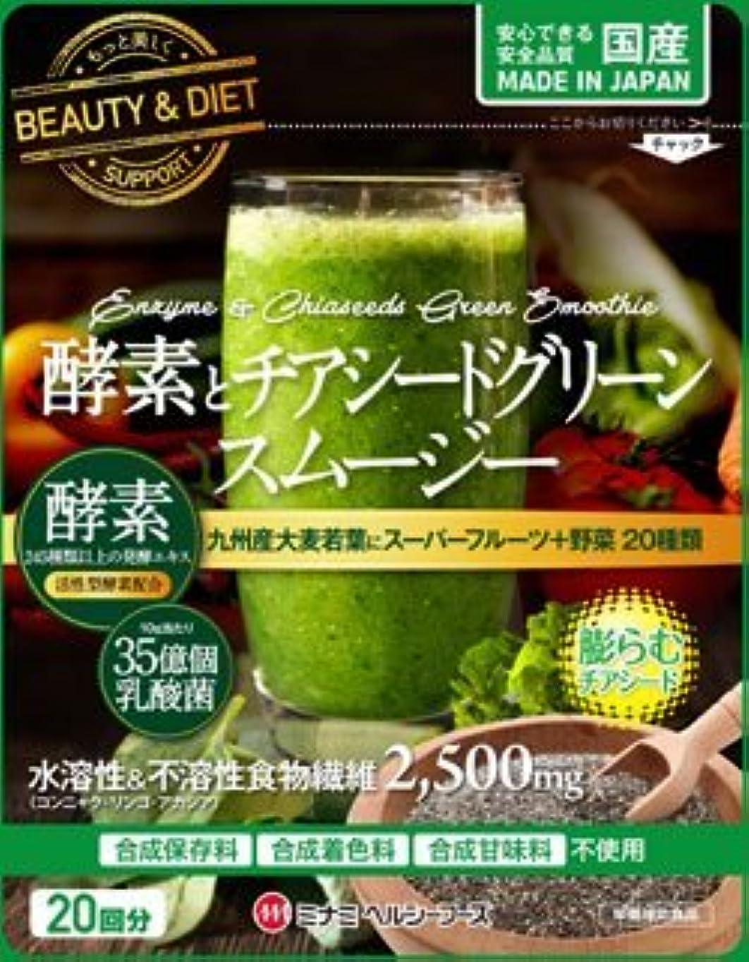 広告主レイアウト青写真酵素とチアシードグリーンスム-ジー200g ×8
