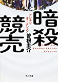 暗殺競売 (角川文庫)
