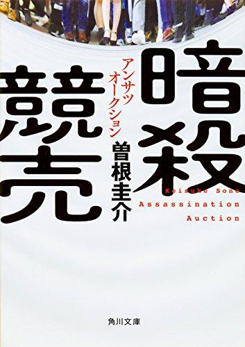 暗殺競売 (角川文庫)の詳細を見る