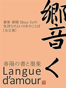 [春陽 Shun-Yo]の書家・春陽 Shun-Yo の 気持ちのよい日本のことば[全11巻]「響く」 気持ちのよい日本のことば シリーズ