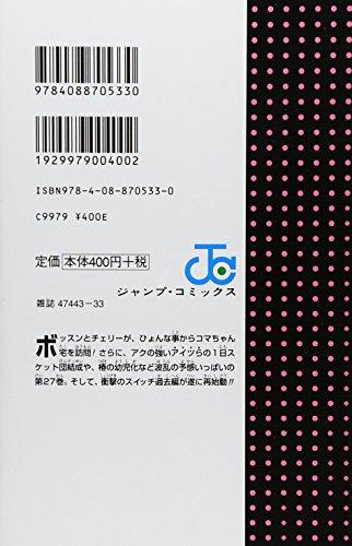 SKET DANCE 27 (ジャンプコミックス)