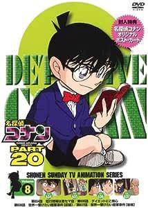 名探偵コナンDVD PART20 Vol.8