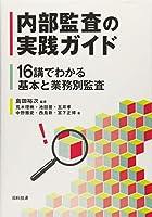 内部監査の実践ガイド: 16講でわかる基本と業務別監査