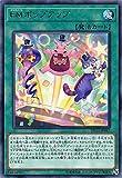 遊戯王 DP23-JP047 EMポップアップ (日本語版 レア) デュエリストパック ?レジェンドデュエリスト編6?