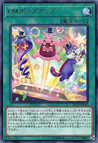 遊戯王 DP23-JP047 EMポップアップ (日本語版 レア) デュエリストパック -レジェンドデュエリスト編6-