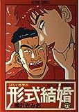 形式結婚 21 (アクションコミックス)