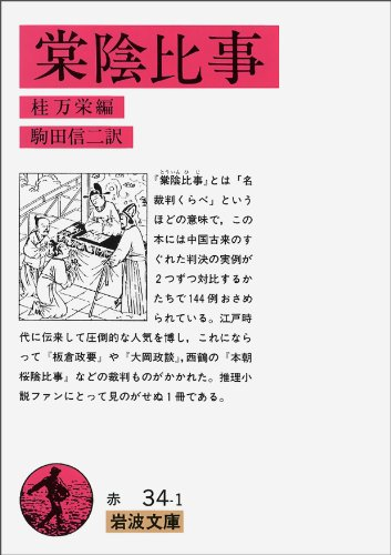 棠陰比事 (岩波文庫 赤 34-1)の詳細を見る