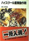 ハイスクール重機動作戦 / 樋口 明雄 のシリーズ情報を見る