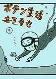 ポテン生活(4) (モーニングコミックス)