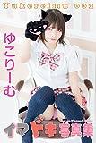 ゆこりーむ-002: Tokyo Kawaii Girls イマドキ写真集:e001 -
