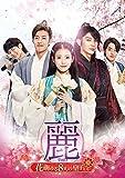 [DVD]麗(レイ)~花萌ゆる8人の皇子たち~ DVD-SET1