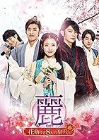 麗(レイ)~花萌ゆる8人の皇子たち~ DVD-SET1(150分特典映像DVD付)(お試しBlu-ray付き)